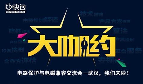 """""""大咖约""""电路保护与电磁兼容技术交流会—武汉,我们来啦!"""