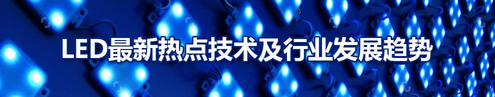 LED最新热点技术及行业发展趋势