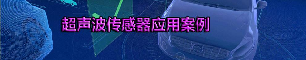 超声波传感器应用案例
