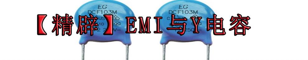 【精辟】EMI与Y电容