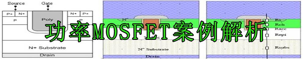 详细介绍功率MOSFET选择指南