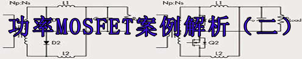 汽车电子功率MOSFET