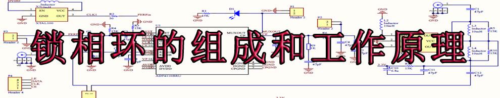 锁相环的组成和工作原理