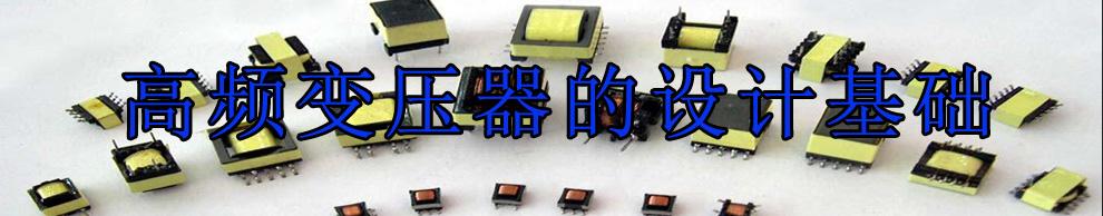 高频变压器的设计基础