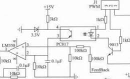 二相混合式步进电机的高性能驱动器相关研究