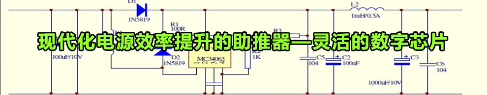 现代化电源效率提升的助推器—灵活的数字芯片