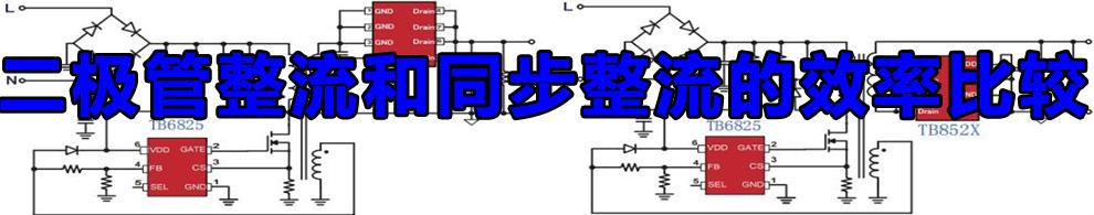 二极管整流和同步整流的效率比较