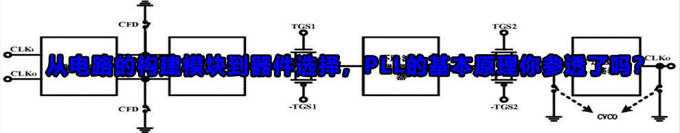 从电路的构建模块到器件选择,PLL的基本原理你参透了吗?