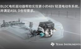 TI推出一款高度集成的0級無刷直流電機驅動器