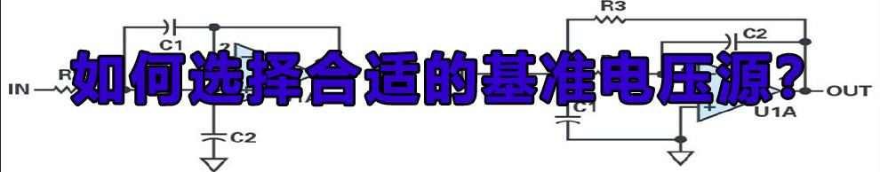 如何選擇合適的基準電壓源?(一)