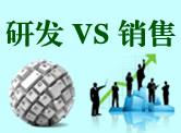 一个企业更重视哪一方,研发or销售?