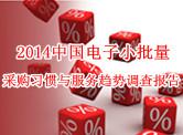 2014中国电子小批量采购习惯与服务趋势调查报告