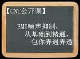 【CNT公开课】EMI噪声抑制,从基础到精通