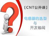 【CNT公开课】电感器的选型与开发秘闻