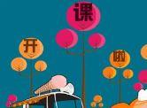 """【CNT公开课】""""小型熔断丝""""的知识和选型"""