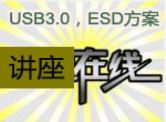 USB3.0 接口静电保护及周边电路设计荟萃
