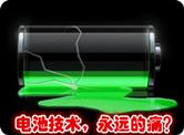 经典透彻—电池技术的现状与未来