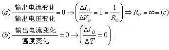 恒流源电路工作原理