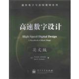 高速数字设计(二)