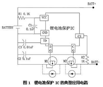 锂电池保护电路ic的概述