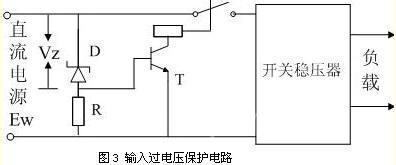 保护电路电源的输入