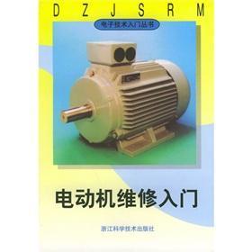 电机维修图书介绍