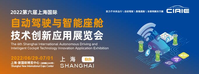 2022第六届上海国际自动驾驶与智能座舱技术创新应用展览会