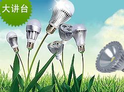 LED照明应用设计大讲台