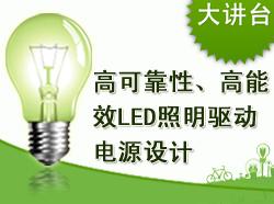 高可靠性、高能效、高寿命LED照明驱动电源设计