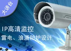 IP高清视频监控的防雷、防浪涌保护设计