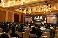 机器人库科技媒体助力第二届中国消费金融发展大会成功召开