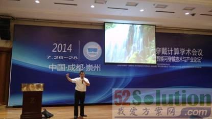 叶志俊:崇州百亿打造智慧城市,建设大数据产业基地