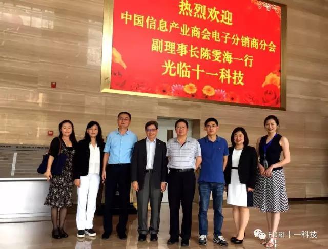 推动行业协会之间交流合作,中国信息产业商会电子分销商分会副理事长、中国电子器材总公司总经理陈雯海等一行到访十一科技