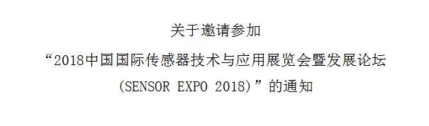 """关于邀请参加 """"2018中国国际传感器技术与应用展览会暨发展论坛 (SENSOR EXPO 2018)""""的通知"""