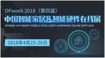 OFweek2018中国智能家居&智能硬件在线展会即将来袭