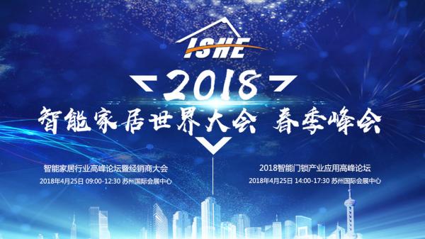 落地·共享,2018智能家居行业高峰论坛将于苏州举行