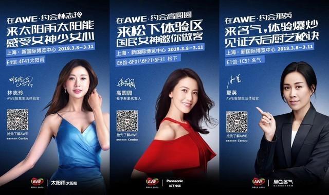 2018中国家电及消费电子博览会直播预告