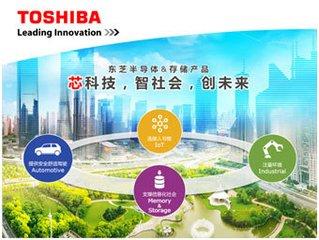 """东芝电子中国携最新产品亮相,诠释""""芯科技 智社会 创未来"""""""