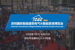"""ISHE 2018深圳智能家居展来袭,再掀""""家庭+社区""""智能热潮"""