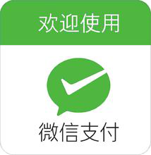 贸泽电子发布微信支付功能 -夺移动支付高地 强化全支付用户体验