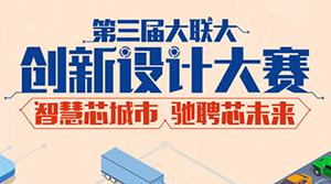 """大联大创新设计大赛""""智慧芯城市,驰骋芯未来"""""""