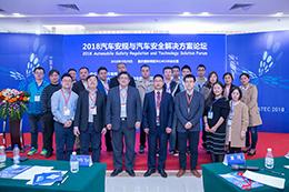 【原创】2018汽车安规与安全解决方案论坛在重庆成功召开