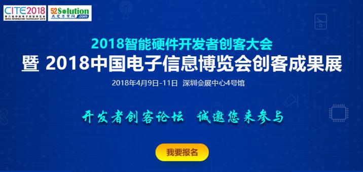 【原创】2018智能硬件开发者创客大会暨 2018中国电子信息博览会创新成果展隆重开幕