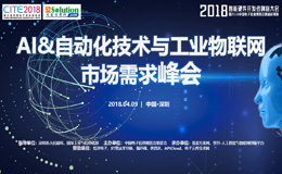 2018SDF峰会 | 聚焦AI、IoT、工业自动化三大前沿科技