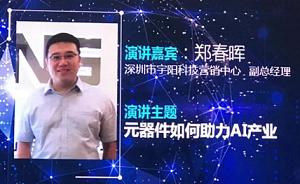 【原创】【AI&IOT峰会】宇阳科技副总郑春晖:元器件如何助力AI产业