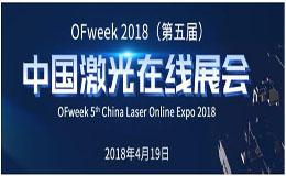 倒计时两天!OFweek2018(第五届)中国激光在线展会亮点大揭秘