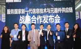 【原创】服务国家新一代信息技术与元器件供应链平台发布!