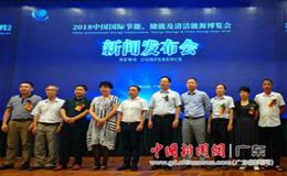 中国国际节能、储能及清洁能源博览会八月在穗举办