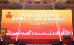"""上海三思等53家企业获首批""""上海品牌""""认证"""