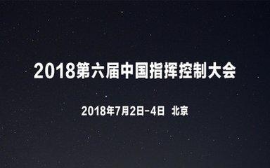 第六届中国指挥控制大会的会议通知